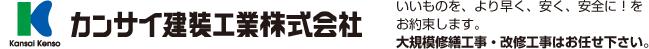 マンション大規模修繕工事、近畿・関西・大阪の見積もり・費用、相談はカンサイ建装工業株式会社