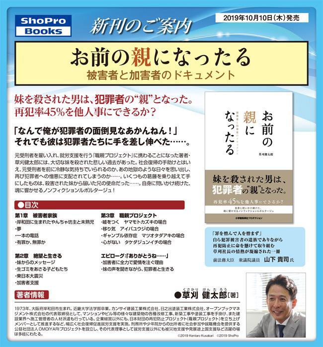 omaenooya_book.jpg
